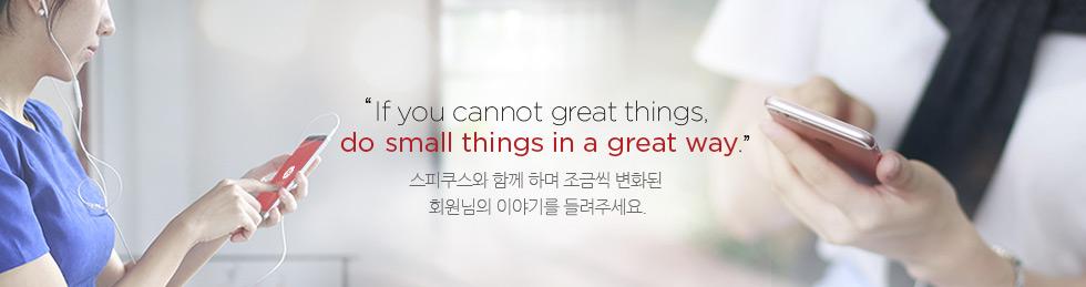 If you can not great things, do small things in a great way - Real English 스피쿠스와 함께 하며 조금씩 변화된 회원님의 이야기를 들려주세요.